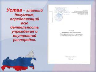 Устав – главный документ, определяющий всю деятельность учреждения и внутренн