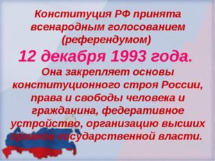 Конституция РФ принята всенародным голосованием (референдумом) 12 декабря 199