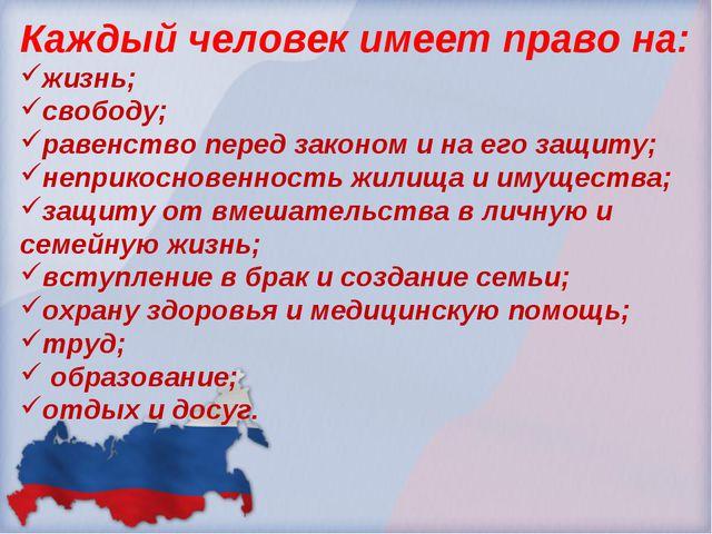 Каждый человек имеет право на: жизнь; свободу; равенство перед законом и на е...