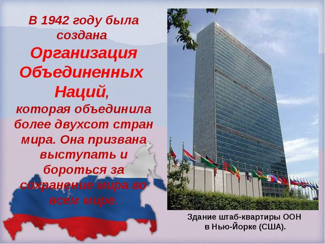 В 1942 году была создана Организация Объединенных Наций, которая объединила б...