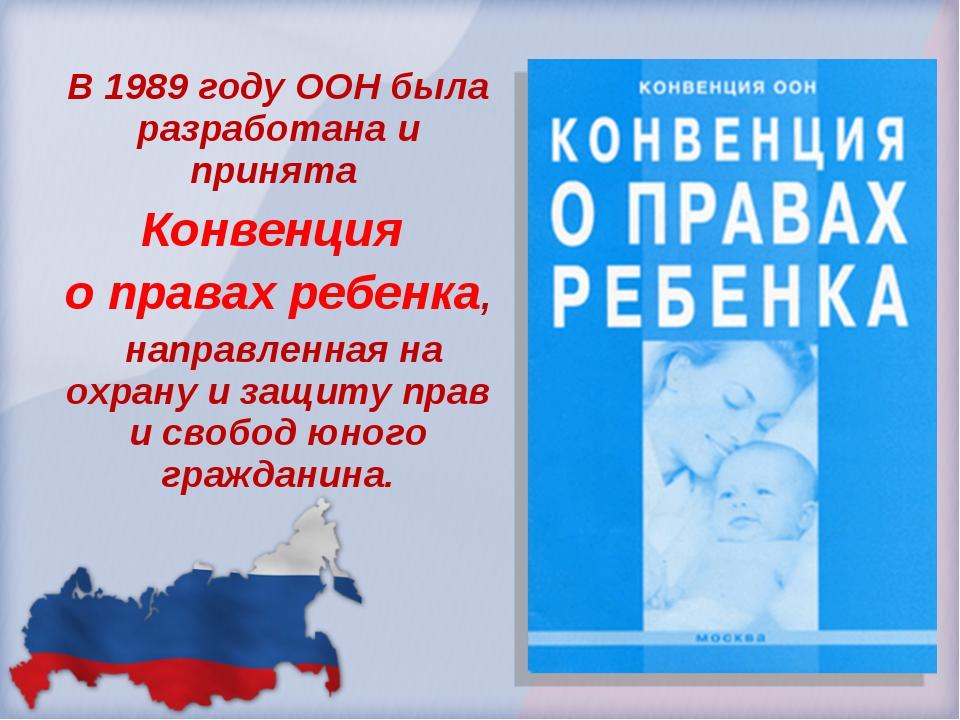 В 1989 году ООН была разработана и принята Конвенция о правах ребенка, направ...