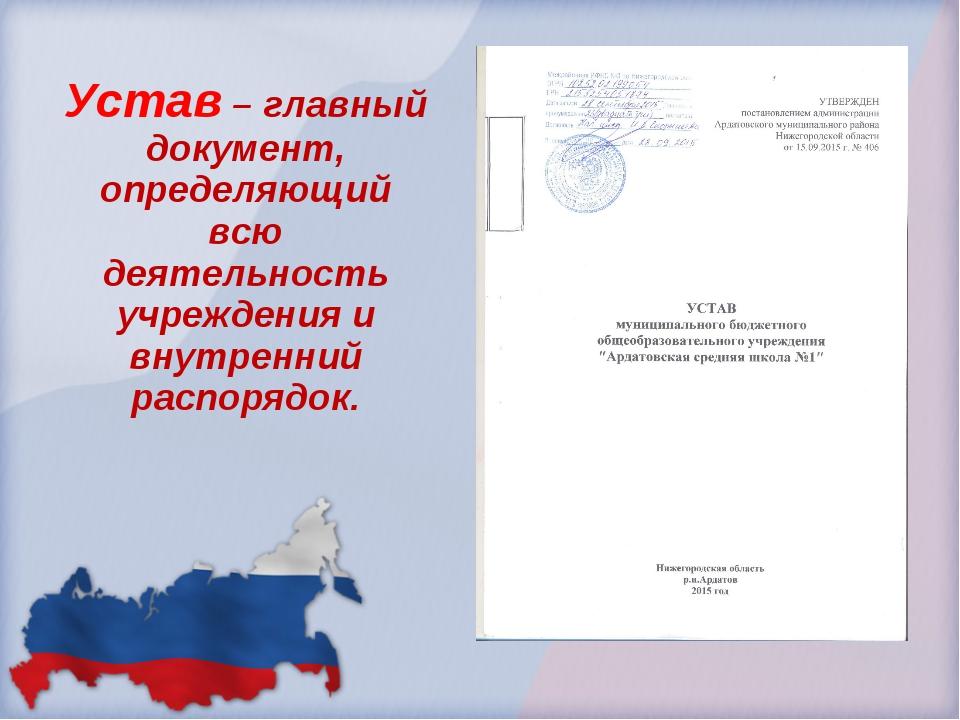 Устав – главный документ, определяющий всю деятельность учреждения и внутренн...