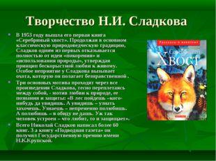 Творчество Н.И. Сладкова В 1953 году вышла его первая книга «Серебряный хвост
