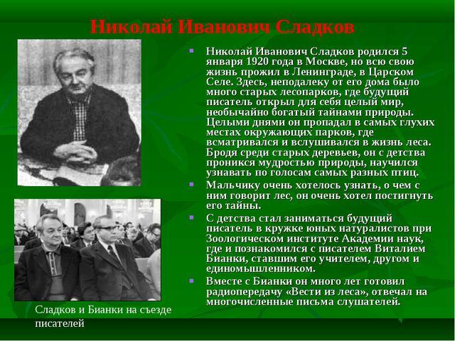 Николай Иванович Сладков родился 5 января 1920 года в Москве, но всю свою жиз...