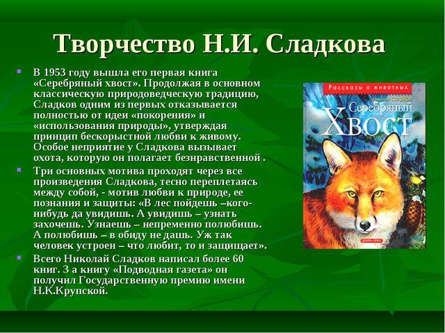 Творчество Н.И. Сладкова В 1953 году вышла его первая книга «Серебряный хвост...