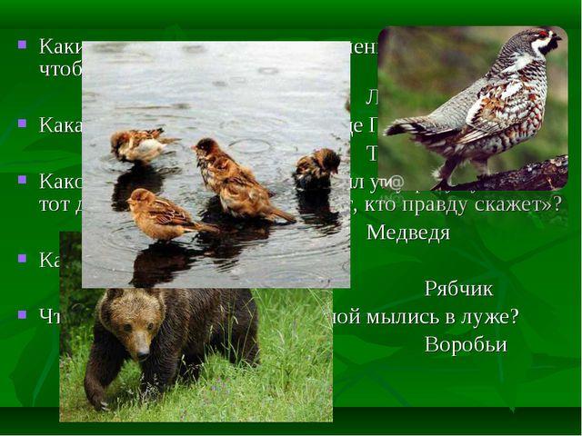 Какие два зверя заключили временное перемирие, чтобы спастись от наводнения?...