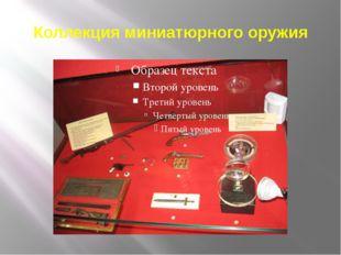 Коллекция миниатюрного оружия