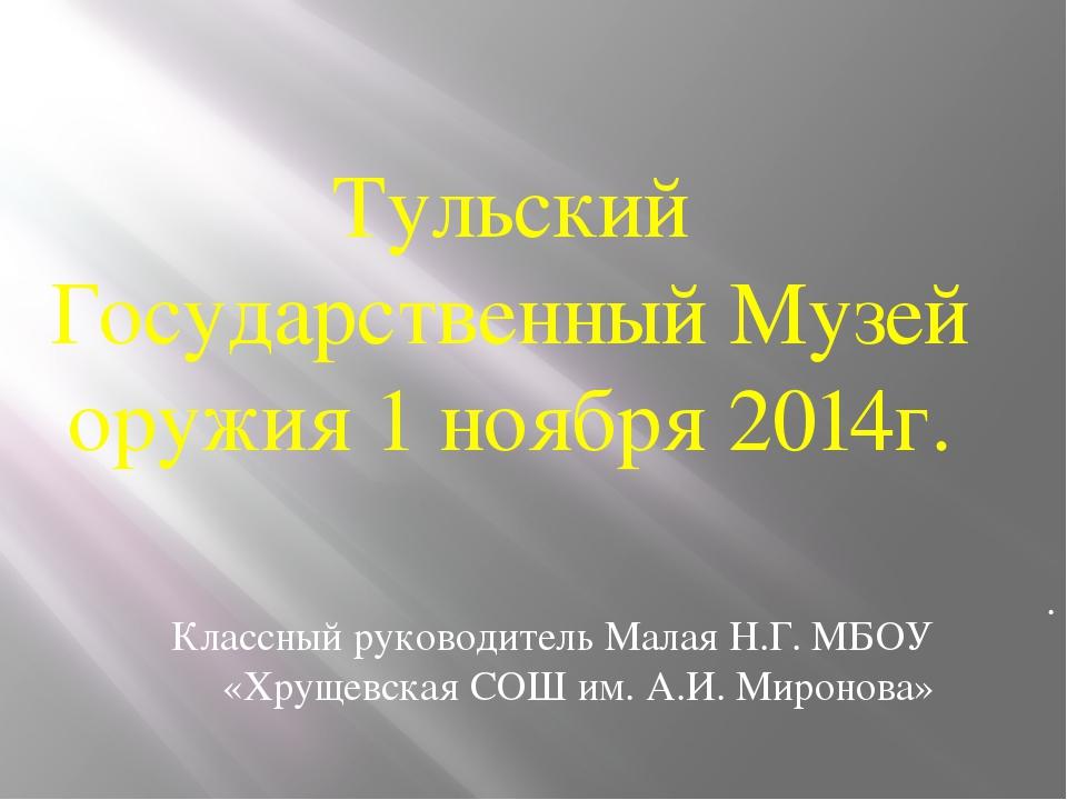 Тульский Государственный Музей оружия 1 ноября 2014г. . . Классный руководит...