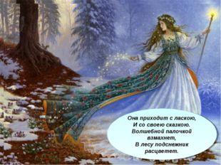 Она приходит с ласкою, И со своею сказкою. Волшебной палочкой взмахнет, В лес