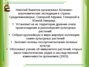 Николай Вавилов организовал ботанико-агрономические экспедиции в страны Среди