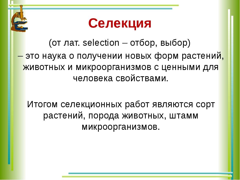 Селекция (от лат. selection – отбор, выбор) – это наука о получении новых фор...