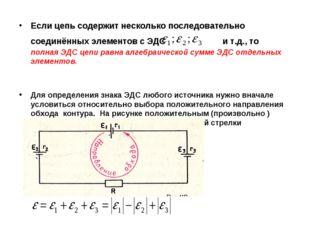 Если цепь содержит несколько последовательно соединённых элементов с ЭДС и т.