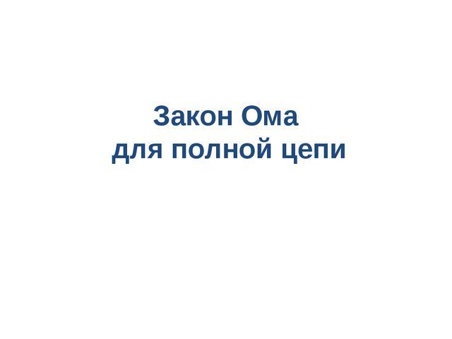 Закон Ома для полной цепи