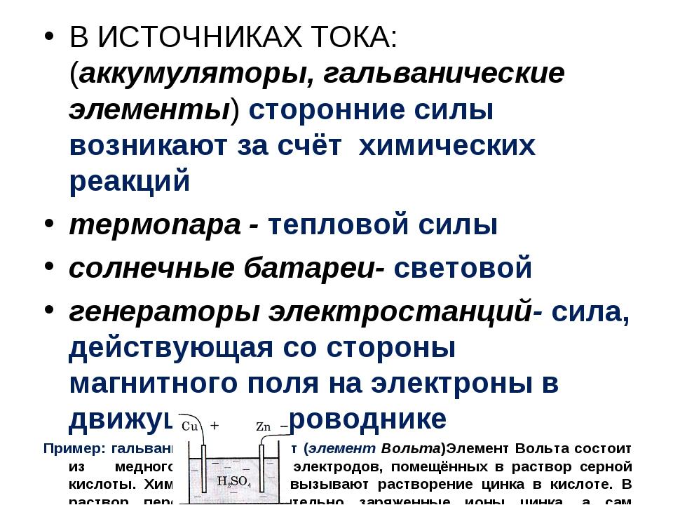 В ИСТОЧНИКАХ ТОКА: (аккумуляторы, гальванические элементы) сторонние силы воз...