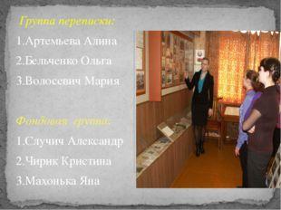Группа переписки: 1.Артемьева Алина 2.Бельченко Ольга 3.Волосевич Мария Фонд