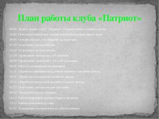 """09.09Цели и задачи клуба"""" Патриот"""". Ознакомление с планом работы. 16.09Поис"""