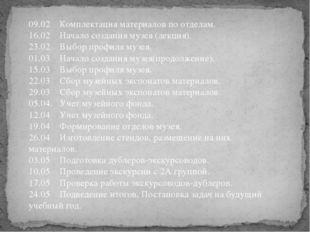 09.02Комплектация материалов по отделам. 16.02Начало создания музея (лекци