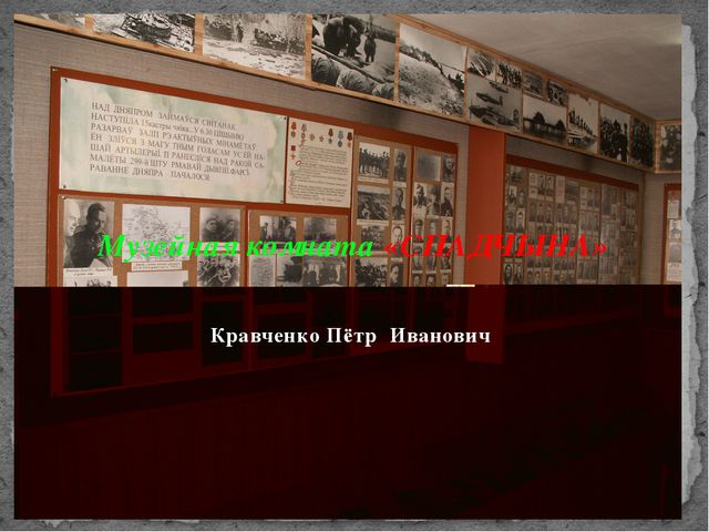 Музейная комната «СПАДЧЫНА» Кравченко Пётр Иванович
