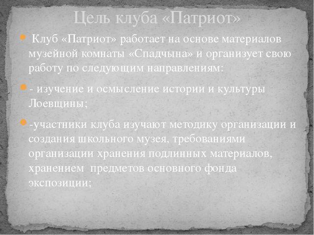Клуб «Патриот» работает на основе материалов музейной комнаты «Спадчына» и о...
