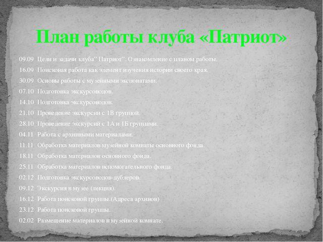 """09.09Цели и задачи клуба"""" Патриот"""". Ознакомление с планом работы. 16.09Поис..."""