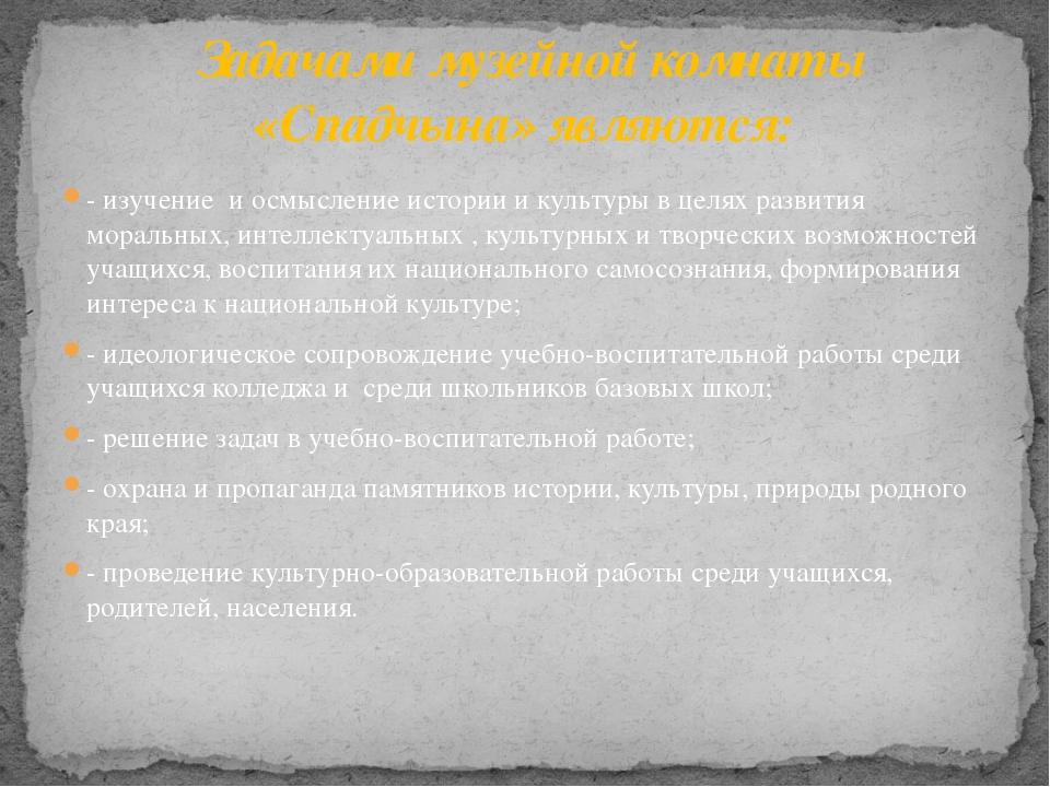 - изучение и осмысление истории и культуры в целях развития моральных, интелл...
