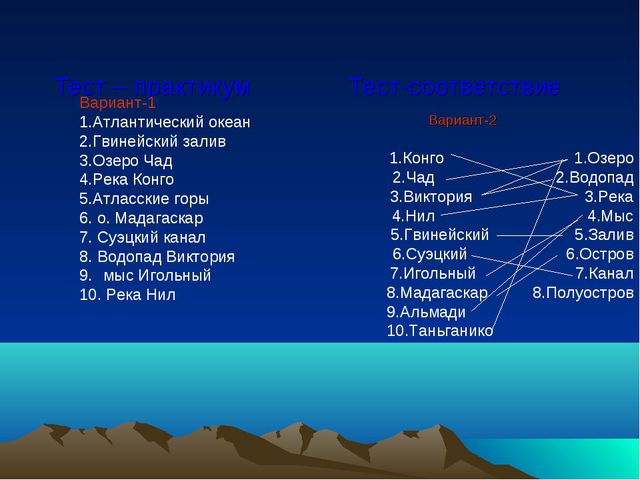 Тест – практикум Тест-соответствие Вариант-2 Вариант-1 1.Атлантический океан...