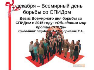 1 декабря – Всемирный день борьбы со СПИДом Девиз Всемирного дня борьбы со СП