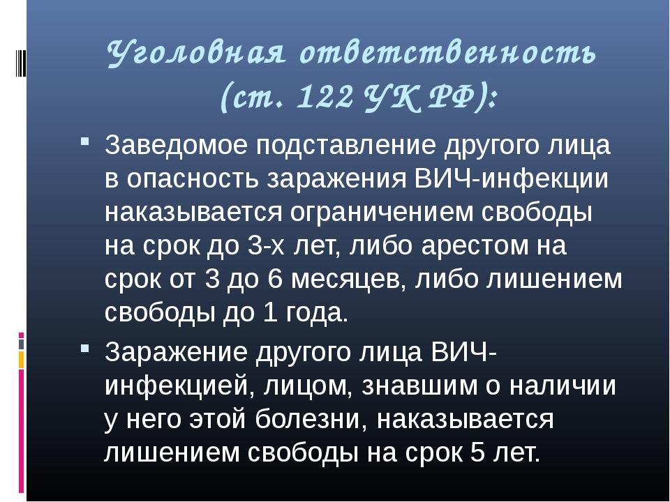 Уголовная ответственность (ст. 122 УК РФ): Заведомое подставление другого лиц...