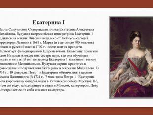Екатерина I Марта Самуиловна Скавронская, позже Екатерина Алексеевна Михайлов