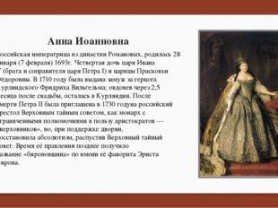 Анна Иоанновна Российская императрица из династииРомановых, родилась 28 янва
