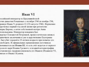Иван VI РоссийскийимператоризБрауншвейгской ветвидинастииРомановыхс окт
