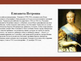 Елизавета Петровна Российская императрица - Елизавета (1709-1761), младшая до