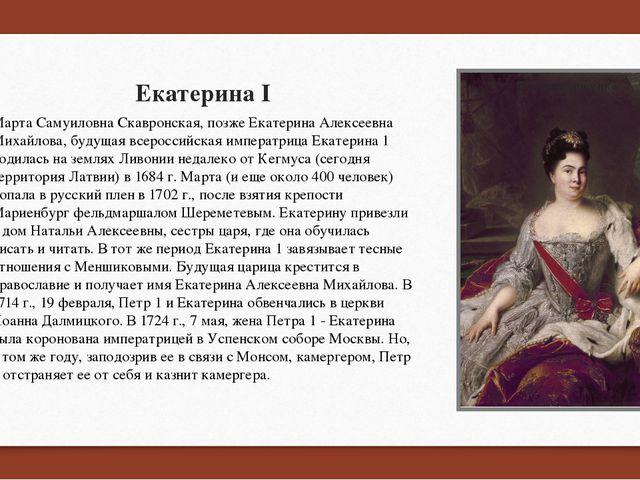 Екатерина I Марта Самуиловна Скавронская, позже Екатерина Алексеевна Михайлов...