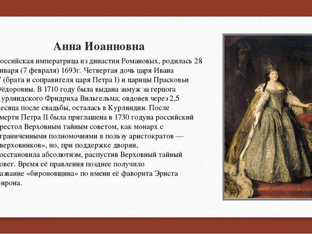 Анна Иоанновна Российская императрица из династииРомановых, родилась 28 янва...