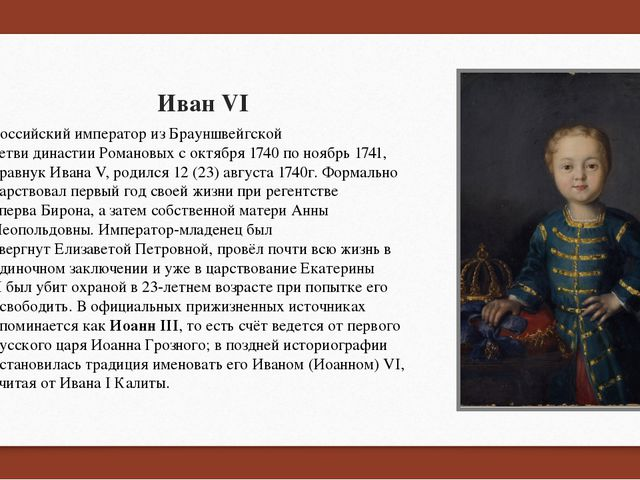 Иван VI РоссийскийимператоризБрауншвейгской ветвидинастииРомановыхс окт...