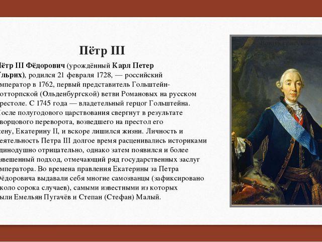 Пётр III Пётр III Фёдорович(урождённыйКарл Петер Ульрих),родился21 феврал...