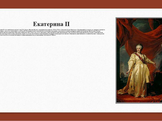 Екатерина II Екатерина II Алексеевна Великая, родилась 2мая1729г. В городе...