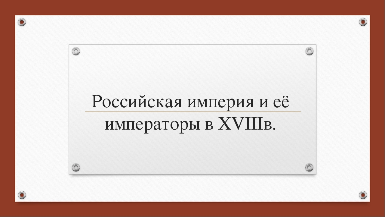 Российская империя и её императоры в XVIIIв.