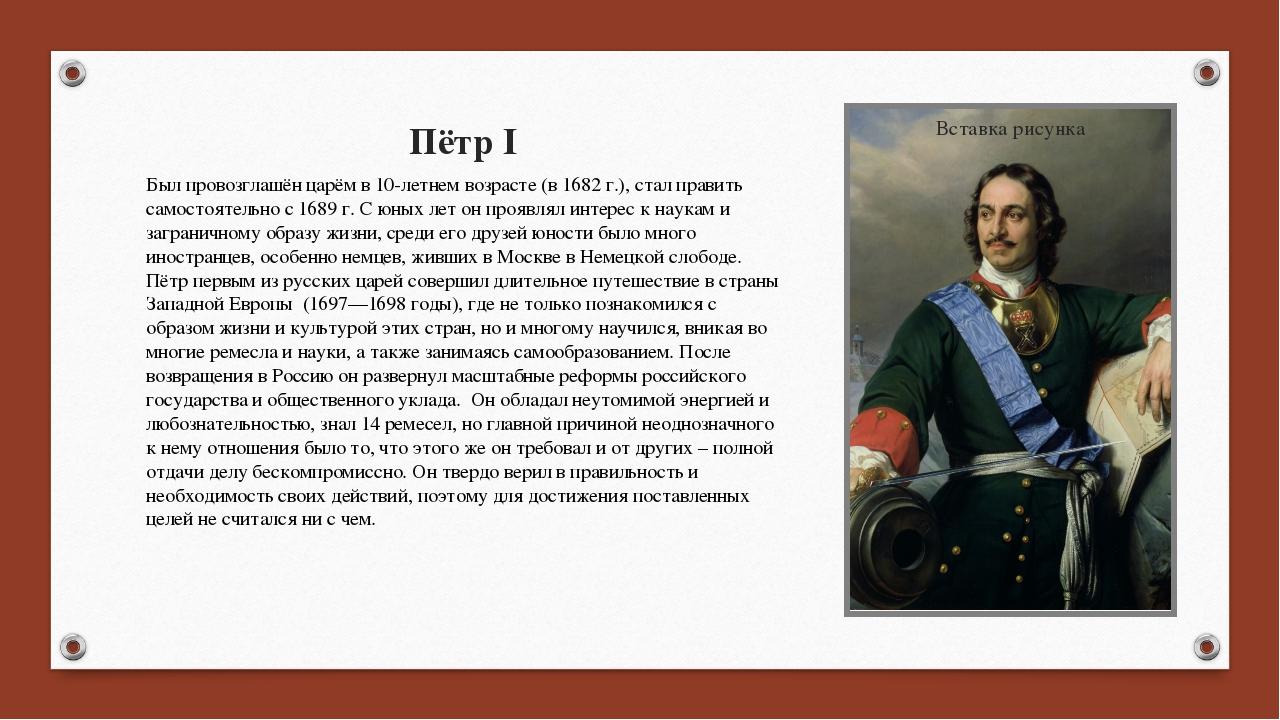 Пётр I Был провозглашён царёмв 10-летнем возрасте (в 1682 г.), стал править...