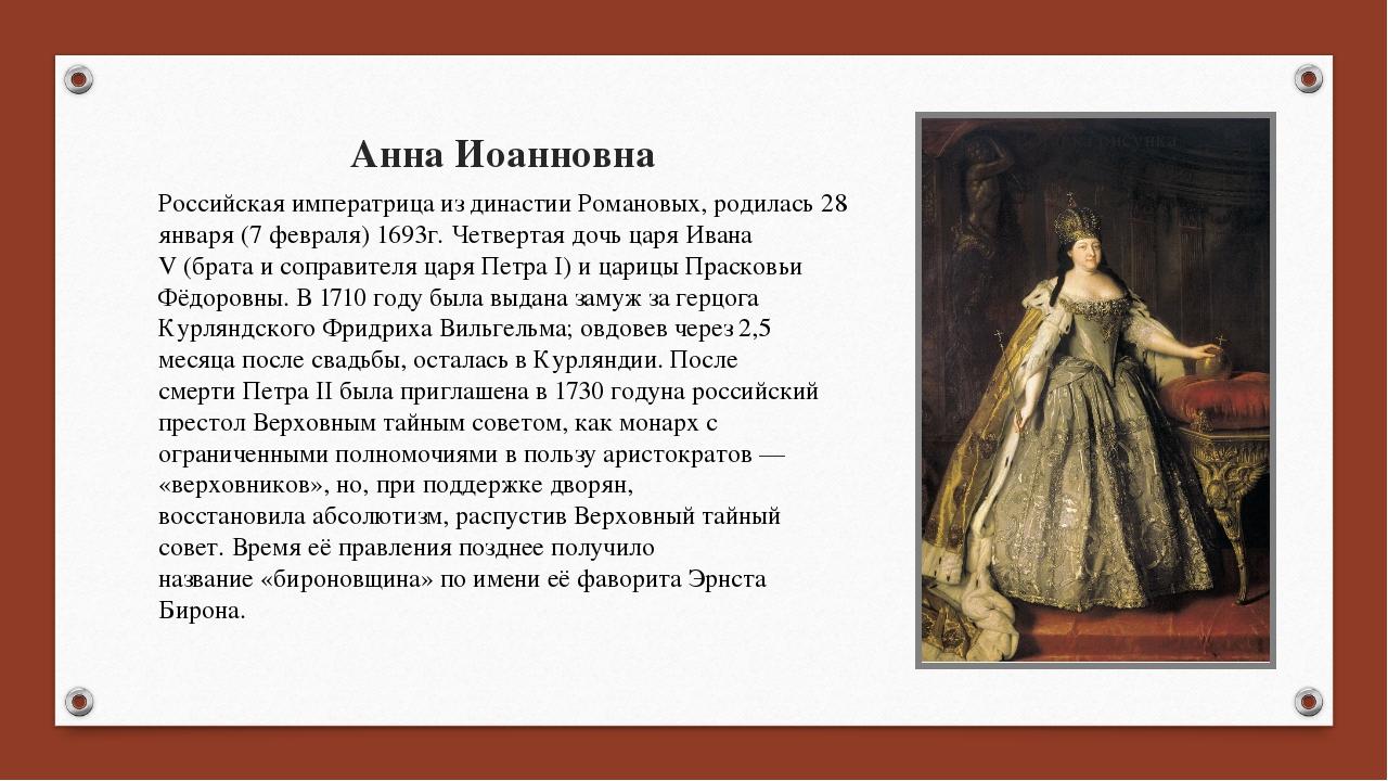 Анна иоанновна краткая биография