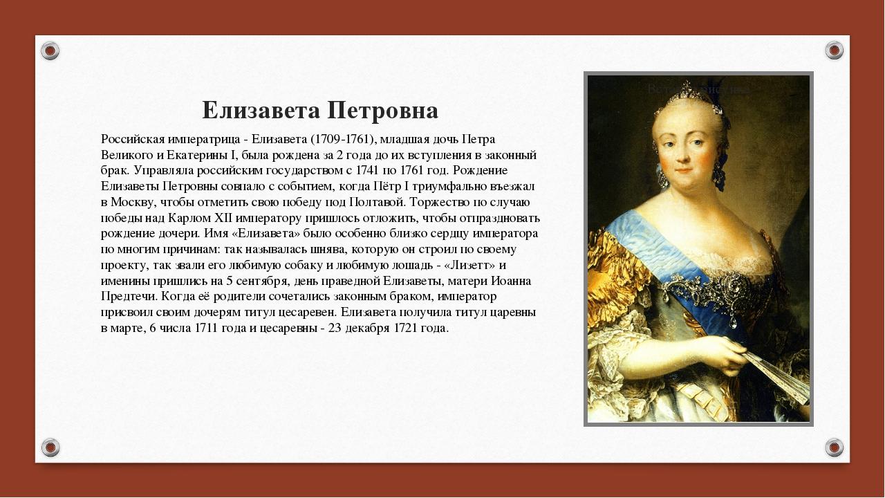 Елизавета Петровна Российская императрица - Елизавета (1709-1761), младшая до...