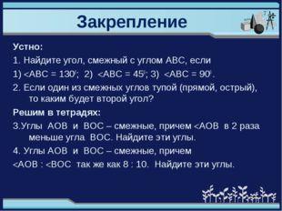 Закрепление Устно: 1. Найдите угол, смежный с углом АВС, если 1) AВС = 1300;