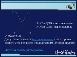 Определение Два угла называются вертикальными, если стороны одного угла являю