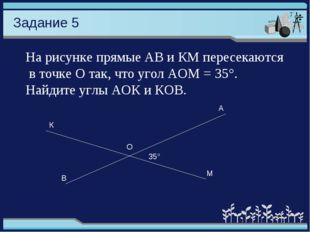 На рисунке прямые АВ и КМ пересекаются в точке О так, что угол АОМ = 35°. Най