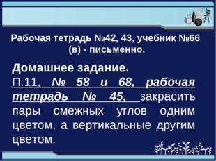 Рабочая тетрадь №42, 43, учебник №66 (в) - письменно. Домашнее задание. П.11,