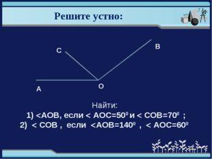 Найти: 1) AOB, если  AOС=500 и  COB=700 ; 2)  COB , если AOB=1400 ,  AO