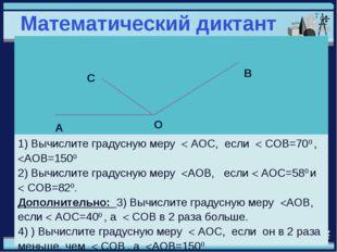 Математический диктант 1) Вычислите градусную меру  AOС, если  COB=700 , A