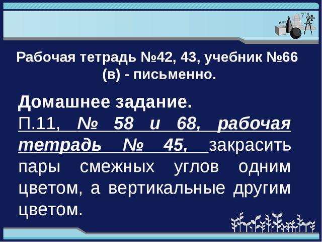 Рабочая тетрадь №42, 43, учебник №66 (в) - письменно. Домашнее задание. П.11,...