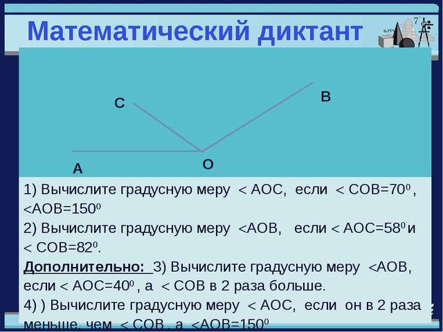 Математический диктант 1) Вычислите градусную меру  AOС, если  COB=700 , A...