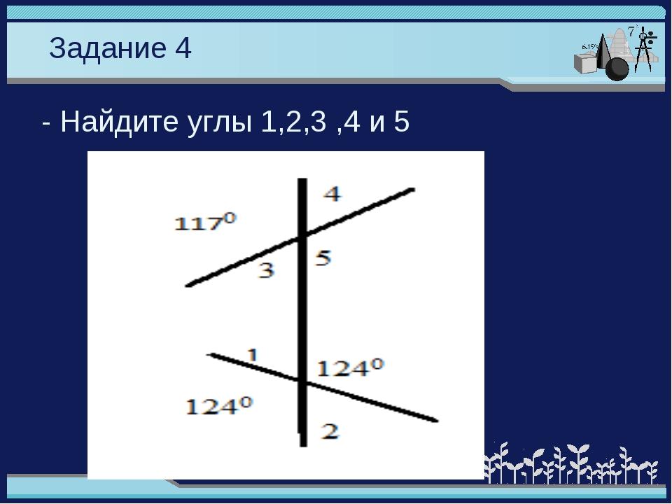 - Найдите углы 1,2,3 ,4 и 5 Задание 4